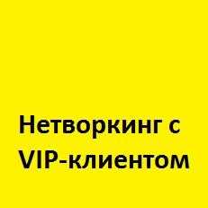 фото Нетворкинг с VIP клиентами