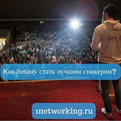 Про публичные выступления Дима Сидорин как ботану стать лучшим спикером?!