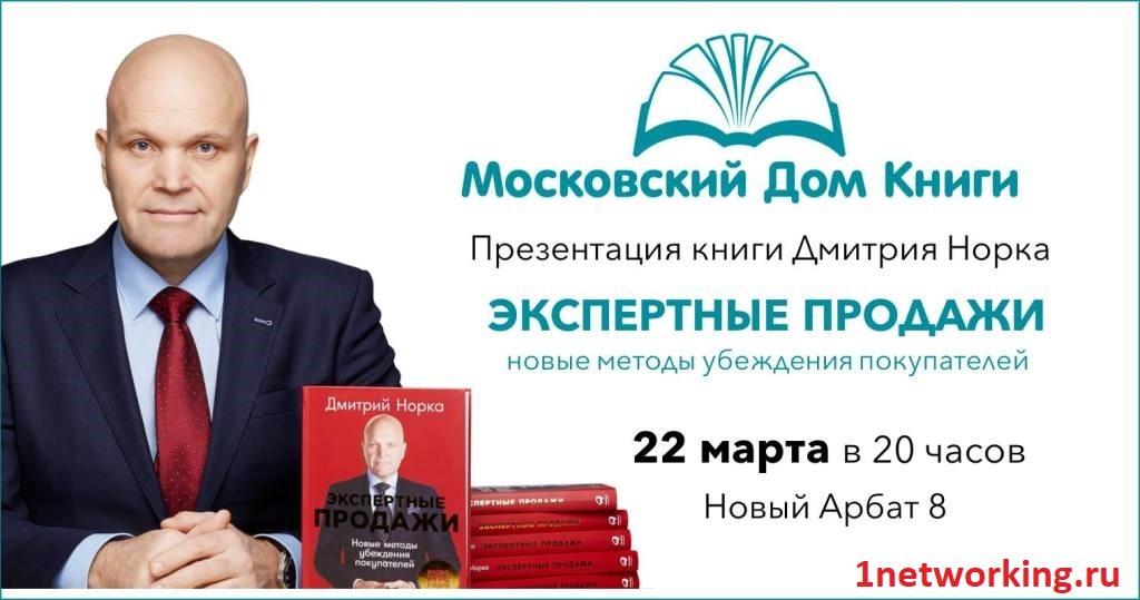 Дмитрий Норка книга Экспертные продажи презентация в московском доме книги