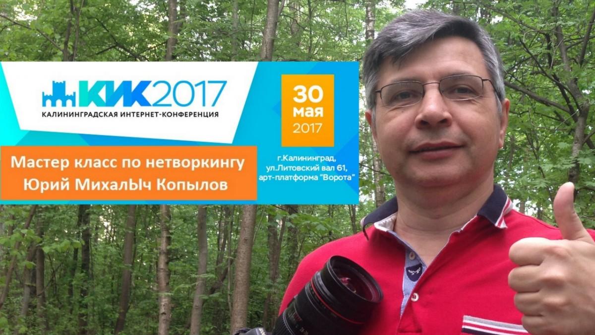 Юрий МихалЫч Копылов мастер класс по нетворкингу на Калининградской интернет-конференции